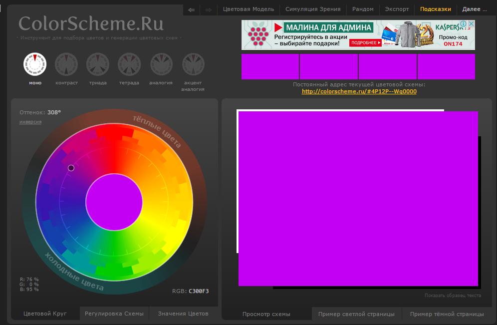 Генератор цветовых схем